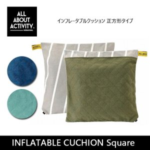 ALL ABOUT ACTIVITY オールアバウトアクティビティ クッション INFLATABLE CUCHION Square インフレータブルクッション 正方形 IFZ-2-01/IFZ-2-02/IFZ-2-03|snb-shop