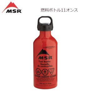 MSR エムエスアール 燃料ボトル MSR 燃料ボトル11オンス/36830|snb-shop
