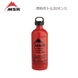 MSR エムエスアール 燃料ボトル MSR 燃料ボトル20オンス/36831|snb-shop