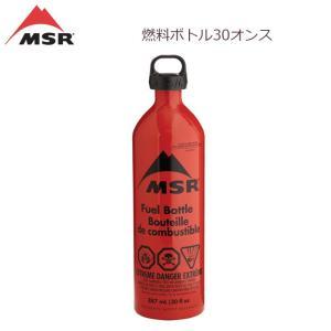 MSR エムエスアール 燃焼ボトル MSR 燃料ボトル30オンス/36832|snb-shop