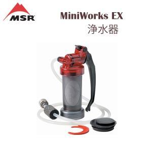 MSR エムエスアール 浄水器 MiniWorks EX ミニワークスEX/31300|snb-shop