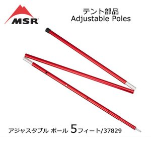 MSR エムエスアール テント部品 Adjustable Poles アジャスタブル ポール 5フィート/37829 【TENTARP】【TENT】|snb-shop