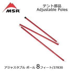 MSR エムエスアール テント部品 Adjustable Poles アジャスタブル ポール 8フィート/37830 【TENTARP】【TENT】|snb-shop