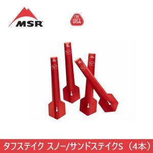 MSR エムエスアール タフステイク スノー/サンドステイクS(4本) 37880 【ZAKK】 ステイク テントアクセサリー|snb-shop