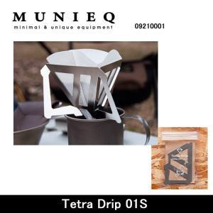 MUNIEQ ミュニーク コーヒードリッパー Tetra Drip 01S 09210001 【メール便・代引不可】|snb-shop