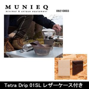 MUNIEQ ミュニーク コーヒードリッパー Tetra Drip 01SL レザーケース付き 09210003 【メール便・代引不可】|snb-shop