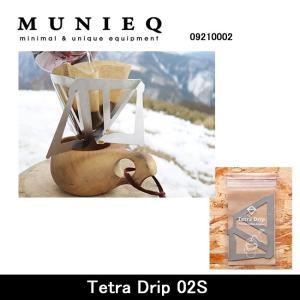 MUNIEQ ミュニーク コーヒードリッパー Tetra Drip 02S 09210002【メール便・代引不可】|snb-shop