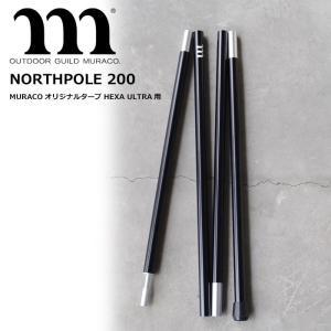 MURACO/ムラコ タープ用ポール NORTHPOLE 200 【TENTARP】【TARP】【TZAK】|snb-shop