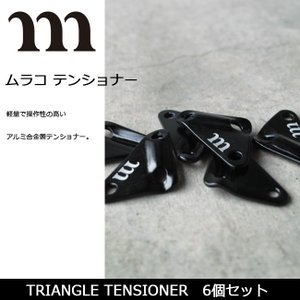 MURACO/ムラコ テンショナー TRIANGLE TENSIONER 6個セット 【TENTARP】【TARP】【TZAK】|snb-shop