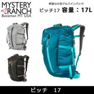 【日本正規品】ミステリーランチ MysteryRanch バックパック PITCH 17 ピッチ 17 19761087 myrnh-132 snb-shop
