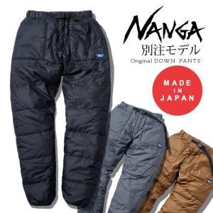 NANGA ナンガ オリジナル ダウンパンツ 純日本製|snb-shop