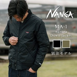 NANGA ナンガ 別注モデル MA-1 オーロラ ダウンジャケット MA-1 AURORA DOWN JACKET 【服】 アウター アウトドア 日本製|snb-shop