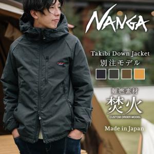 【最終処分価格!!】NANGA ナンガ 別注モデル 焚火 ダウンジャケット TAKIBI DOWN JACKET 【服】