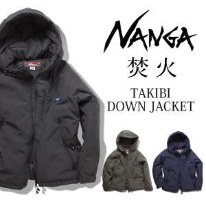 NANGA ナンガ 別注モデル 焚火 ダウンジャケット TAKIBI DOWN JACKET 【服】 snb-shop