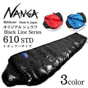 【限定別注モデル】NANGA ナンガ シュラフ NANGA Schlaf Blackline Series 610STD オリジナル Blacklineシリーズ snb-shop