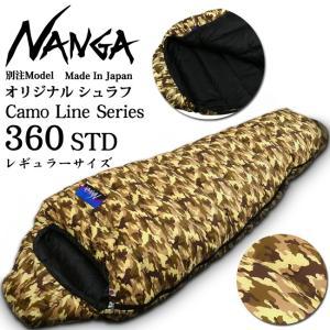 NANGA ナンガ シュラフ 限定 別注モデル NANGA Schlaf Camoline Series 360STD CAMO オリジナル Camolineシリーズ 寝袋 アウトドア キャンプ 登山 コンパクト snb-shop