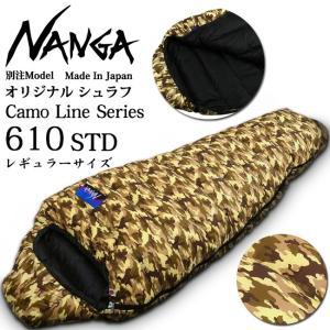 NANGA ナンガ シュラフ 限定 別注モデル NANGA Schlaf Camoline Series 610STD CAMO オリジナル Camolineシリーズ 寝袋 キャンプ コンパクト 軽量 マミー型 snb-shop