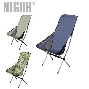NIGOR ニゴア KingFisher キングフィッシャー 【アウトドア/キャンプ/椅子/組立】|snb-shop