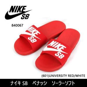 NIKE SB サンダル ナイキ SB ベナッシ ソーラーソフト (601)UNIVERSITY RED/WHITE 840067 【靴】スポーツサンダル アウトドア プール 海 川 ビーサン|snb-shop