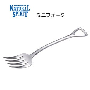 NATURAL SPIRIT/ナチュラルスピリット フォーク ミニフォーク snb-shop