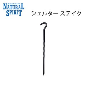 NATURAL SPIRIT/ナチュラルスピリット テントペグ シェルター ステイク L-320-D9 【TENTARP】【PEGU】 snb-shop
