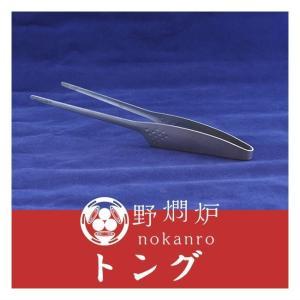 野燗炉 のかんろ 食卓用品 野燗炉 トング  NOKANRO-202 【BBQ】【CKKR】料亭 調理器具  キッチン|snb-shop
