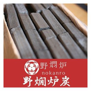 野燗炉 のかんろ 食卓用品 高級備長炭 3Kg NOKANRO-400 【BBQ】【CKKR】料亭 調理器具  キッチン|snb-shop
