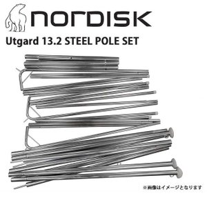 ノルディスク NORDISK Utgard 13.2 STEEL POLE SET|snb-shop
