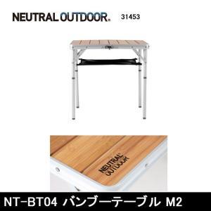 NEUTRAL OUTDOOR ニュートラルアウトドア  テーブル NT-BT04  バンブーテーブル M2 31453 【FUNI】【TABL】 snb-shop