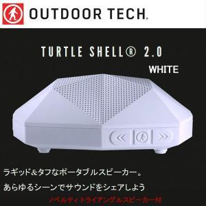 Outdoor Technology アウトドアテクノロジー スピーカー TURTLE SHELL 2.0/3100100990990/WHITE/ノベルティ トライアングルスピーカー付|snb-shop
