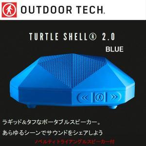 Outdoor Technology アウトドアテクノロジー スピーカー TURTLE SHELL 2.0/3100100991090/ELECTRIC BLUE/ノベルティ トライアングルスピーカー付|snb-shop