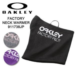 OAKLEY オークリー FACTORY NECK WARMER 911738JP 【スノー雑貨】 ネックウォーマー