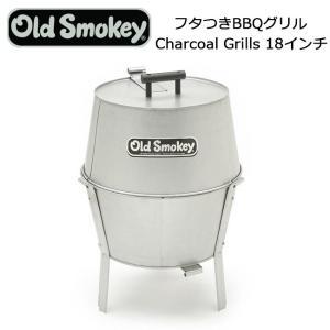 Old Smokey オールドスモーキー グリル Charcoal Grills 18インチ 20240102000018 【BBQ】【GLIL】BBQ バーベキュー 焚火台 バーベキュー キャンプ アウトドア|snb-shop