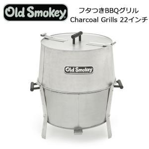 Old Smokey オールドスモーキー グリル Charcoal Grills 22インチ 20240103000022 【BBQ】【GLIL】BBQ バーベキュー 焚火台 バーベキュー キャンプ アウトドア|snb-shop
