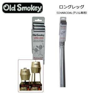 Old Smokey オールドスモーキー グリルアクセサリー ロングレッグ 20245001000000 【BBQ】【CZAK】BBQ バーベキュー 焚火台 バーベキュー キャンプ アウトドア|snb-shop