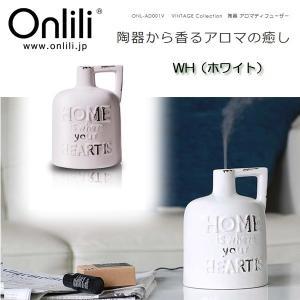 Onlili オンリリ VINTAGE Collection 陶器 アロマディフューザー ホワイト[no:M] ONL-AD001V-WH/【hw】|snb-shop