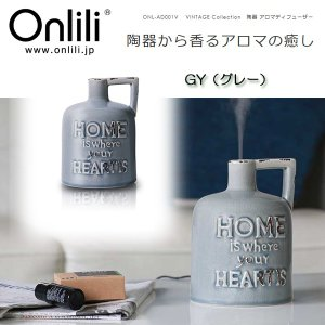 Onlili オンリリ VINTAGE Collection 陶器 アロマディフューザー グレー[no:M] ONL-AD001V-GY/【hw】|snb-shop