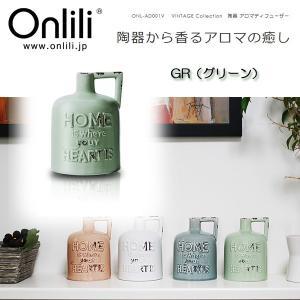 Onlili オンリリ VINTAGE Collection 陶器 アロマディフューザー グリーン[no:M] ONL-AD001V-GR/【hw】|snb-shop
