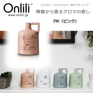 Onlili オンリリ VINTAGE Collection 陶器 アロマディフューザー ピンク[no:M] ONL-AD001V-PK/【hw】|snb-shop