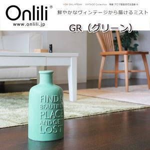 Onlili オンリリ VINTAGE Collection 陶器 アロマ超音波式加湿器 M グリーン[no:L/si:S]/ONL-HF004V-GR/【hw】|snb-shop