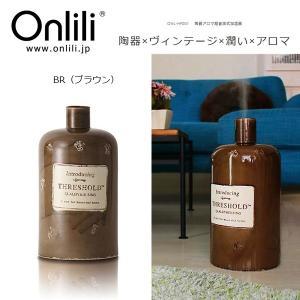 Onlili オンリリ  陶器 アロマ超音波式加湿器 L  -Vintage-  ブラウン [2015] ONL-HF001-BR 【hw】|snb-shop