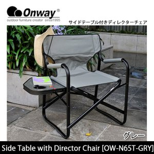 Onway/オンウエー サイドテーブル付ディレクターチェア グレー OW-N65T-GRY 【FUNI】【CHER】チェア ガーデンチェア キャンプイス 折りたたみ椅子 運動会|snb-shop