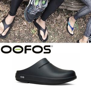 OOFOS ウーフォス サンダル Oocloog 5020070 【靴】サボ ビーチサンダル ジム snb-shop