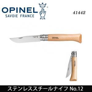 OPINEL オピネル ナイフ ステンレススチールナイフ No.12 41442 【BBQ】【CKKR】|snb-shop