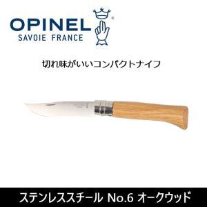 OPINEL オピネル ステンレススチール No.6 オークウッド 【ZAKK】【雑貨】 ナイフ アウトドアナイフ snb-shop