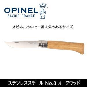 OPINEL オピネル ステンレススチール No.8 オークウッド 【ZAKK】【雑貨】 ナイフ アウトドアナイフ snb-shop