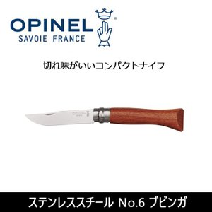 OPINEL オピネル ステンレススチール No.6 ブビンガ 【ZAKK】【雑貨】 ナイフ アウトドアナイフ snb-shop