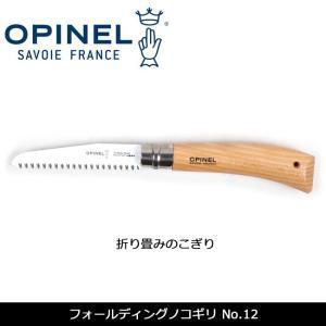 OPINEL オピネル フォールディングノコギリ No.12 【ZAKK】【雑貨】ノコギリ アウトドア ガーデニング snb-shop