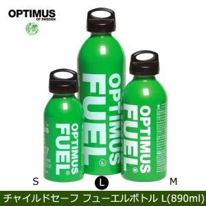 OPTIMUS/オプティマス 燃料ボトル チャイルドセーフ フューエルボトル L(890ml) 8017608|snb-shop