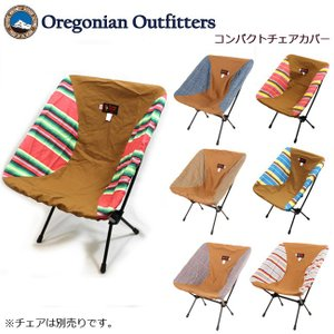 Oregonian Outfitters/オレゴニアン アウトフィッターズ チェアカバー/コンパクトチェアカバー/OCB-405|snb-shop